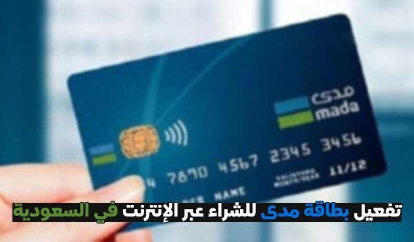 تفعيل بطاقة مدى للشراء عبر الإنترنت في السعودية
