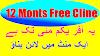 12 Months Free C.Line Baloch Elecom Members