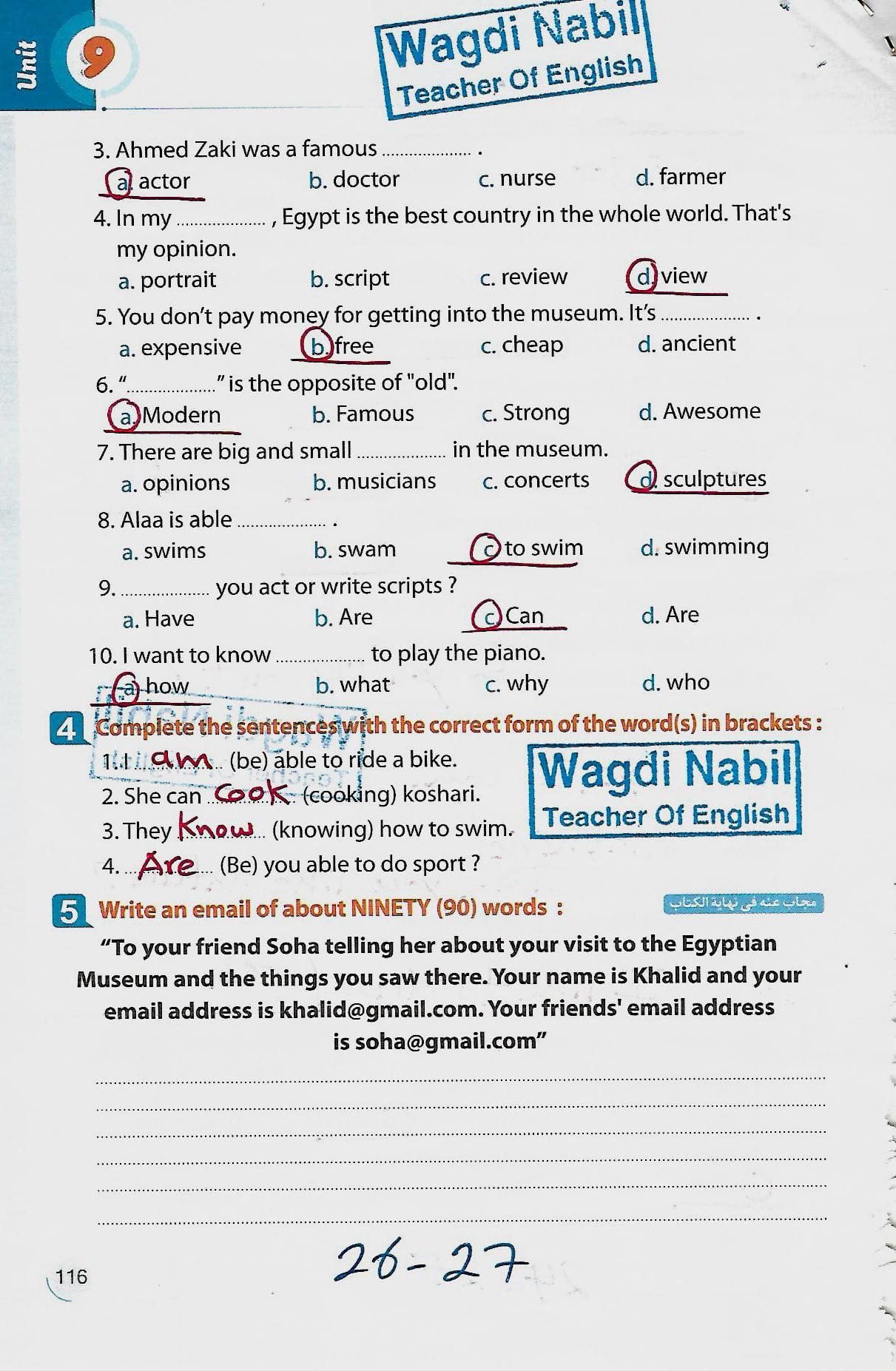 """مراجعة لغة انجليزية """"منهج أبريل"""" للصف الثاني الإعدادي بالحلول أ/ وجدي نبيل 8"""