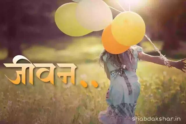 Marathi essay on life