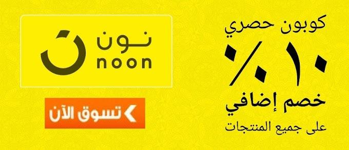 كوبون خصم متجر نون بقيمة 10% متاح فى مصر والسعوديه والامارات