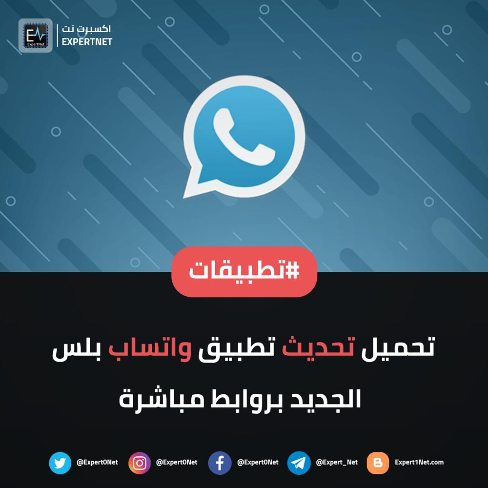 تحميل تحديث واتساب بلس Whatsapp+ 9.05 باخر اصدار