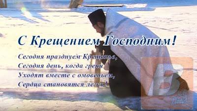 какого числа отмечают Крещение Господне в России, когда купаться и гадать