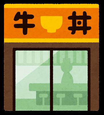 牛丼屋のイラスト
