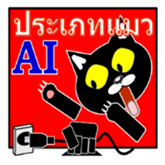 Cat type AI comes up in Thai!