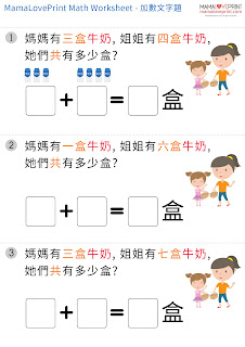 MamaLovePrint 數學工作紙 - 加數文字題 幼稚園工作紙 Addition Read and Solve Words Problems Math Kindergarten Worksheets Exercises Activities Kindergarten Worksheet Free Download