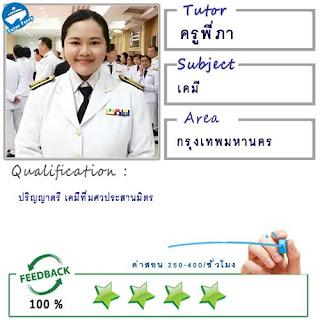 ครูพี่ภา (ID : 12883) สอนวิชาเคมี ที่กรุงเทพมหานคร