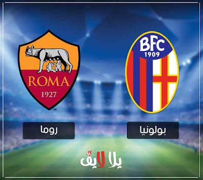 رابط مشاهدة مباراة روما وبولونيا اليوم لايف بث مباشر في الدوري الايطالي