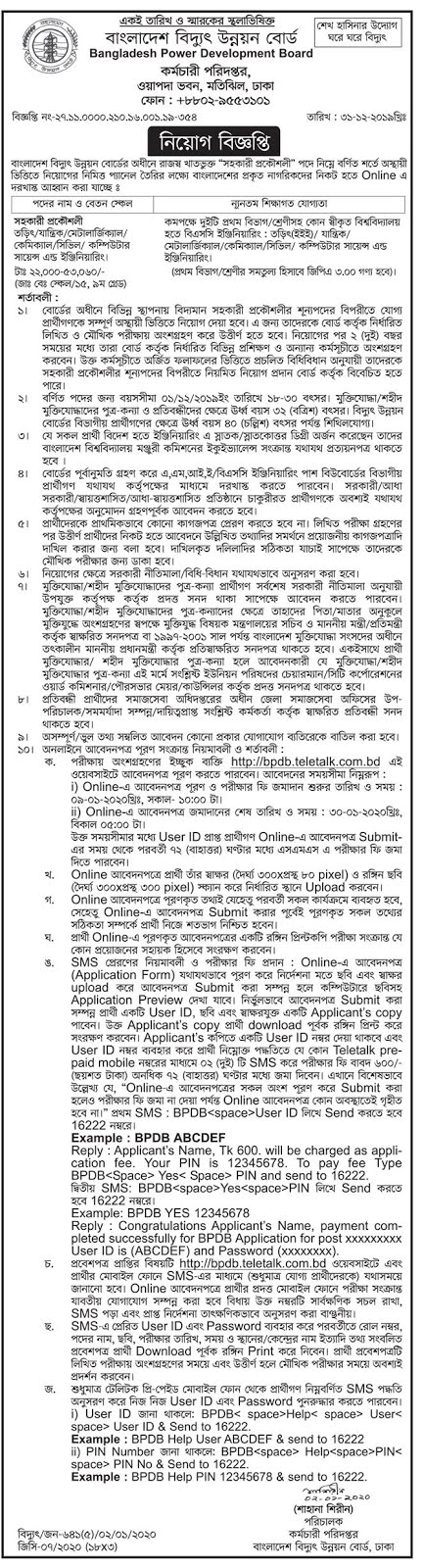 bpdb job circular 2020, bpdb teletalk com bd job circular, bpdb job circular 2020 sub assistant engineer, bpdb job circular 2020 application form, bangladesh power development board job circular 2020, bpdb job circular 2020 assistant engineer, pdb job circular 2019 pdf download, bangladesh bidyut unnayan board job circular 2020,