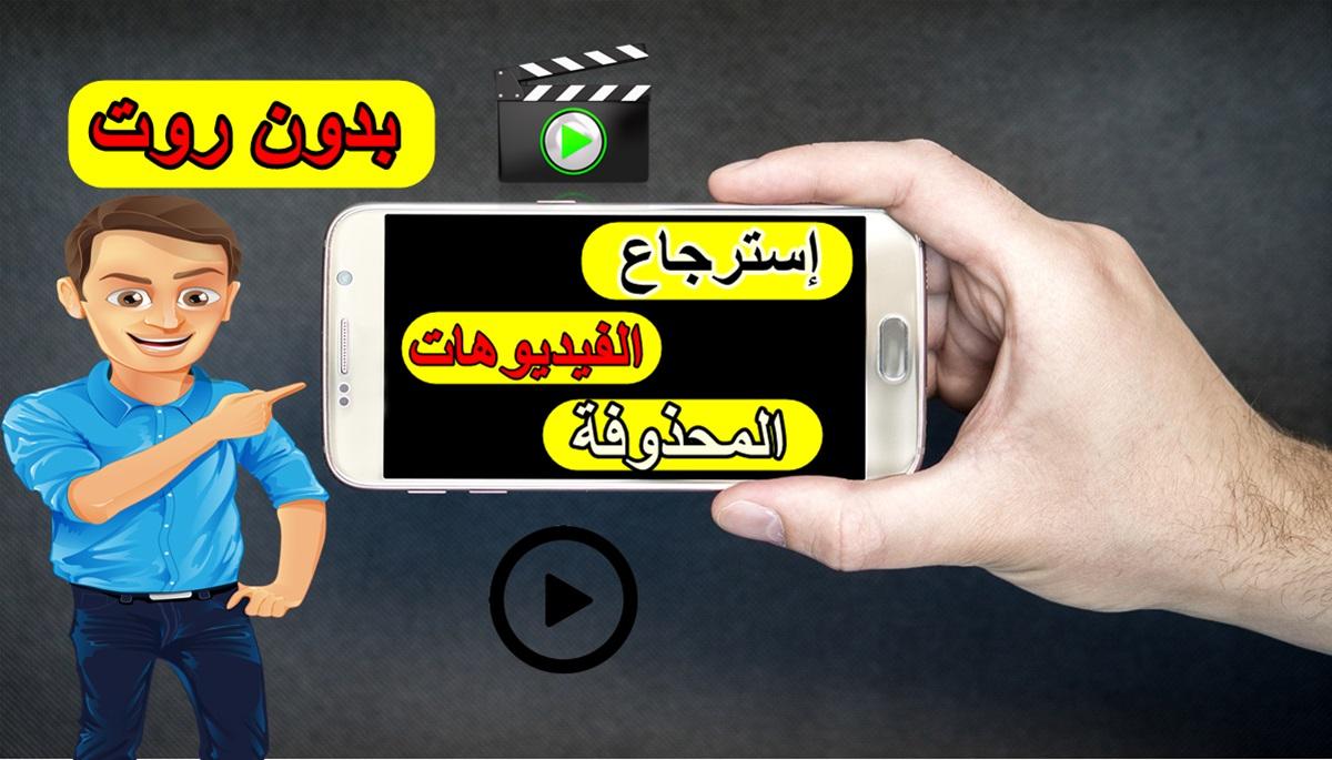 تطبيق مجاني لإسترجاع الفيديوهات المحذوفة في هاتفك بضغطة واحدة وبدون روت