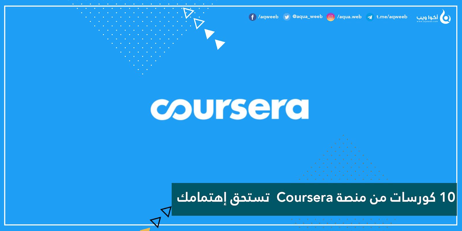 10 دورات من منصة Coursera  تستحق إهتمامك ( بعضها مع شهادة )