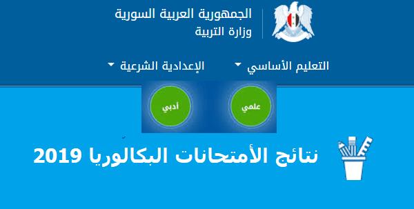 نتائج التاسع بسوريا ٢٠١٩~ موعد نتائج التاسع لعام ٢٠١٩ ,اعلان صدور نتائج التاسع 2019 سوريا (اسماء الناجحين والراسبين بالتاسع)