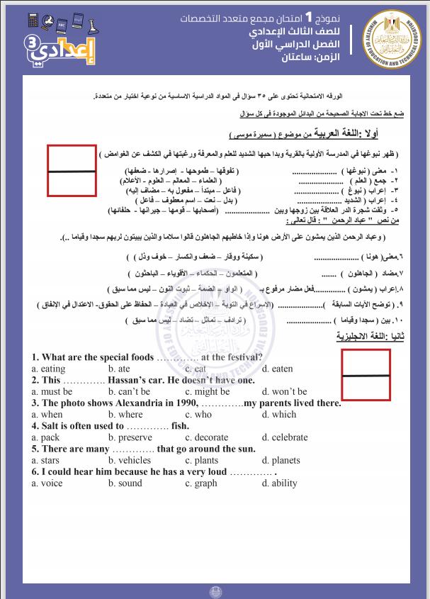 جميع النماذج الرسمية الإسترشادية من الوزارة للإمتحان المجمع لجميع المراحل الترم الأول 2021