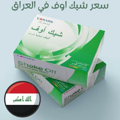 سعر شيك اوف في العراق