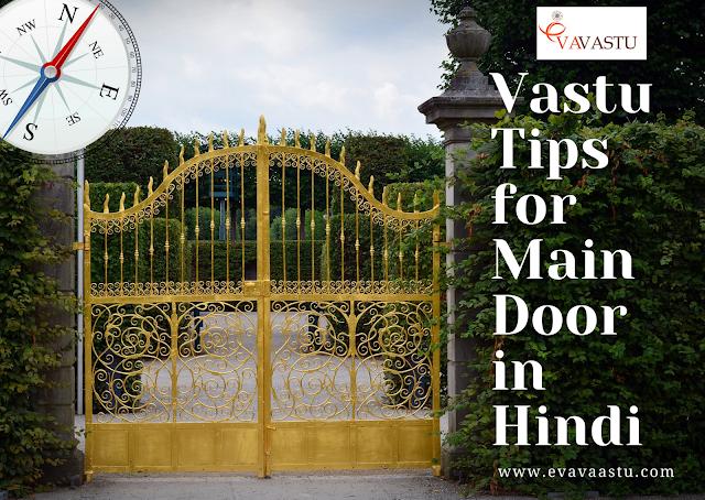 Vastu-Tips-for-Main-door-in-Hindi