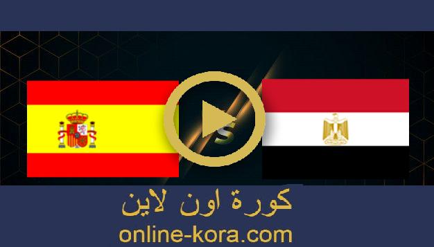 مشاهدة مباراة مصر واسبانيا بث مباشر 22-07-2021 الالعاب الاولمبية 2020