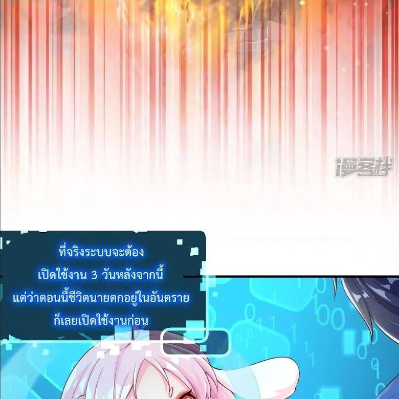 Super Bad Schoolmaster - หน้า 15