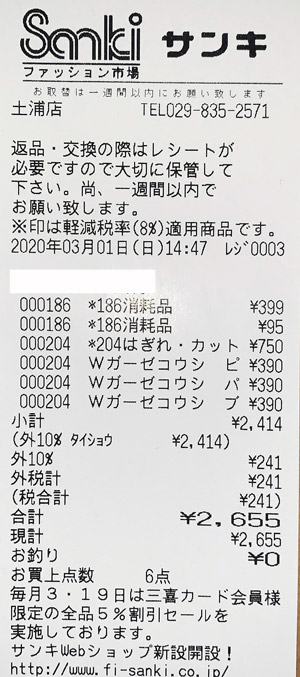 ファッション市場 サンキ 土浦店 2020/3/1 のレシート