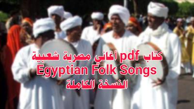 كتاب pdf مصري موسيقى