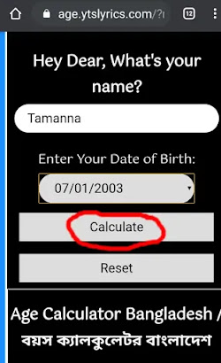 How to calculate my age | how to find my age | Age calculator