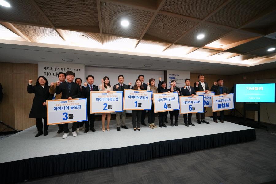 '새로운 경기 제안공모 2019, 아이디어 공모전' 시상식