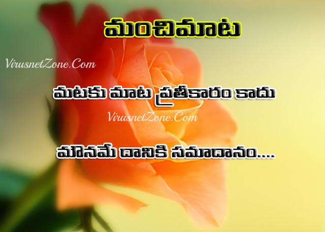 telugu manchi matalu ������� ��������� telugu golden words