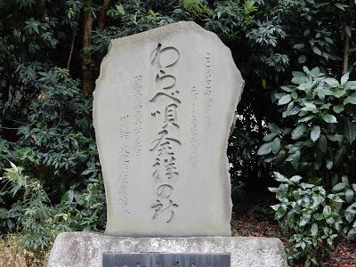 三芳野神社わらべ唄発祥