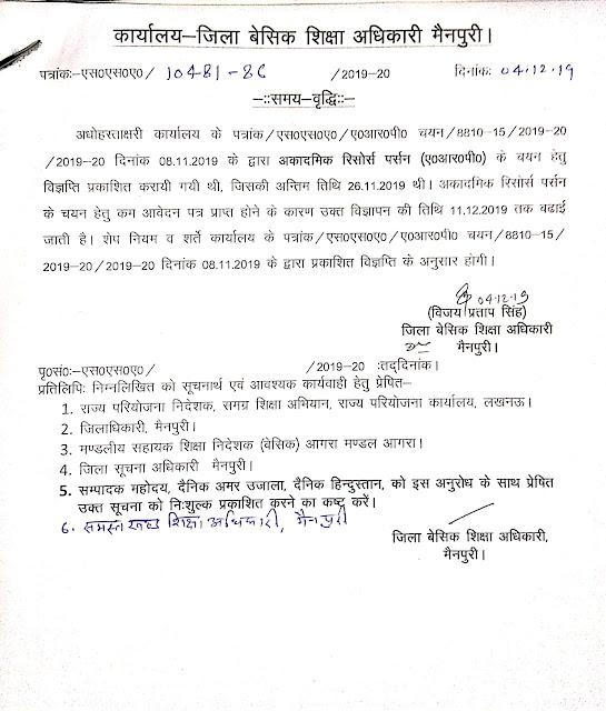 Mainpuri: ARP चयन हेतु आवेदन की तिथि बढ़ी