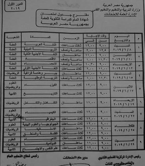 جدول امتحانات الثانوية العامة 2019 - جدول الامتحانات المقترح للصف الثالث الثانوي من وزارة التربية والتعليم-