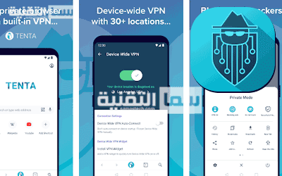 متصفح  Tenta private browser لفتح المواقع المحجوبة للاندرويد