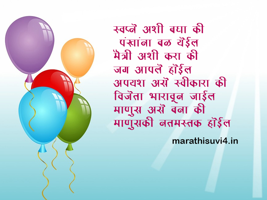 Good Morning Love Sms Marathi : Good morning have a great day in marathi images
