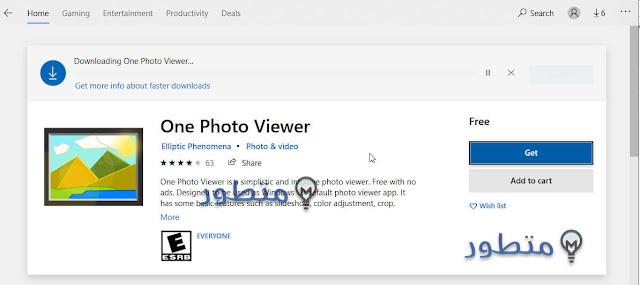 اسرع برنامج لفتح الصور على ويندوز