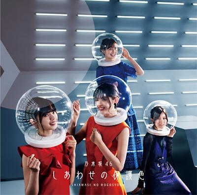 Nogizaka46 - Shiawase no Hogoshoku (Lyrics Translate), Lyrics-Chan