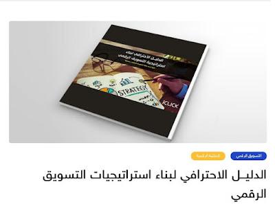 كتب تسويق الكترونى مجانية باللغة العربية