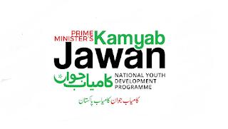 www.navttc.gov.pk - Download Application Form - Kamyab Jawan Hunarmand Pakistan Program 2021 (Batch-2) - How to Apply PM Hunarmand Pakistan Program 2021 - Prime Minister Hunarmand Pakistan Program 2021