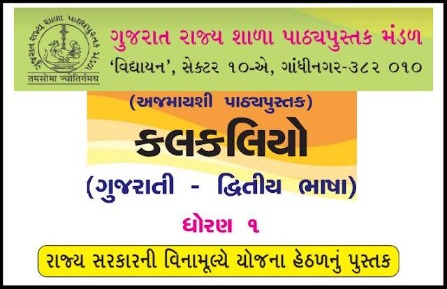GSEB Textbook STD 1 Kalkaliyo Gujarati-Second Language Gujarati medium PDF | New Syllabus 2020-21 - Download