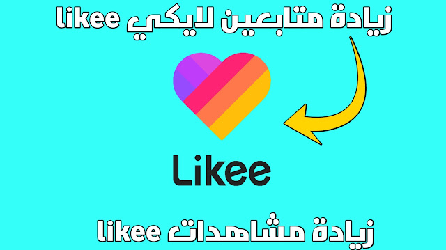 موقع زيادة متابعين لايكي و زيادة مشتركين likee