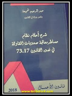 تحميل كتب pdf شرح صعوبات المقاولة تحميل مجانا كتب قانون تحميل الكتاب بالمجان