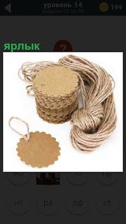 Картон и веревка, необходимые для изготовления ярлыков круглых