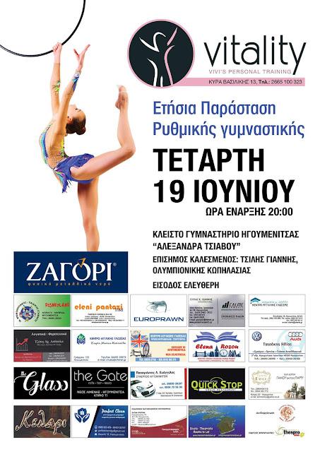 Ηγουμενίτσα: Την Τετάρτη η ετήσια παράσταση Ρυθμικής Γυμναστικής από το Vivi's Personal Training