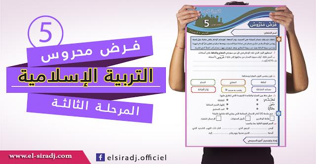 فرض في التربية الإسلامية للمرحلة الثالثة المستوى الخامس