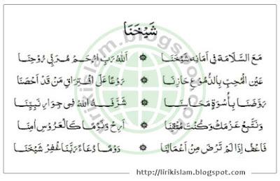 teks ya syaikhona madrasah qudsiyyah kudus