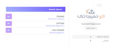 تحميل نسخة قالب سكويز المجانية من الموقع الرسمي