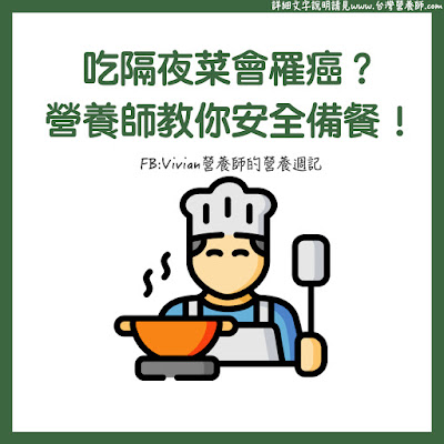 台灣營養師Vivian【食安懶人包】吃隔夜菜會罹癌?營養師教你安心準備隔日便當!