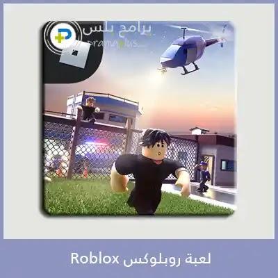 تنزيل لعبة روبلوكس
