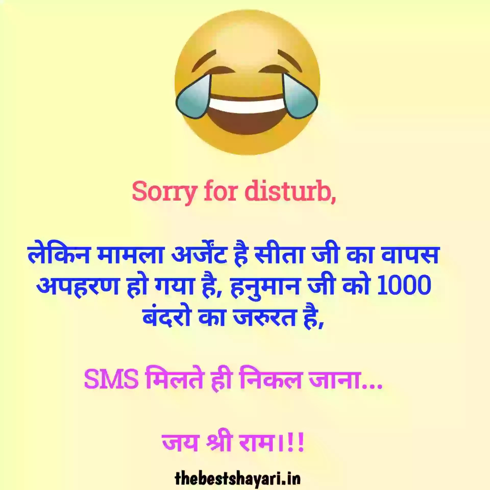 Hindi funny jokes with images