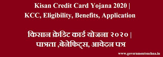 Kisan Credit Card Yojana 2020 | KCC, Eligibility, Benefits, Application