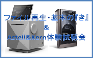 http://nojima-audiosquare.blogspot.jp/2016/05/528astell.html