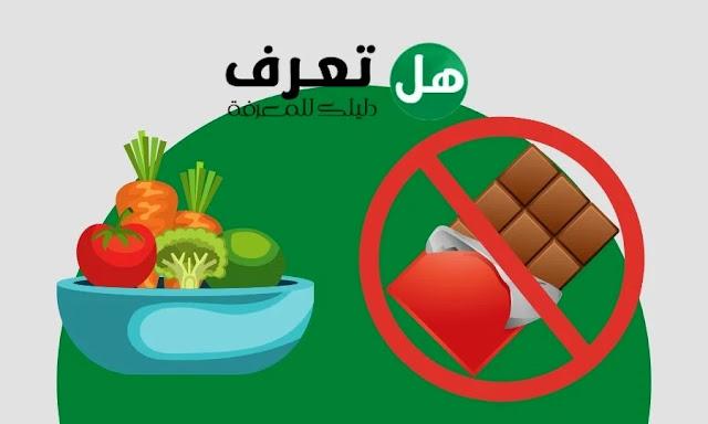 الأطعمة الممنوعة لمرضى السكري