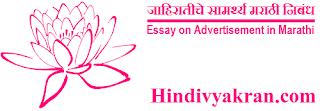 """Marathi Essay on """"Advertisement"""", """"जाहिरातीचे सामर्थ्य मराठी निबंध"""", """"जाहिरातीचे फायदे आणि तोटे मराठी निबंध"""""""" for Students"""